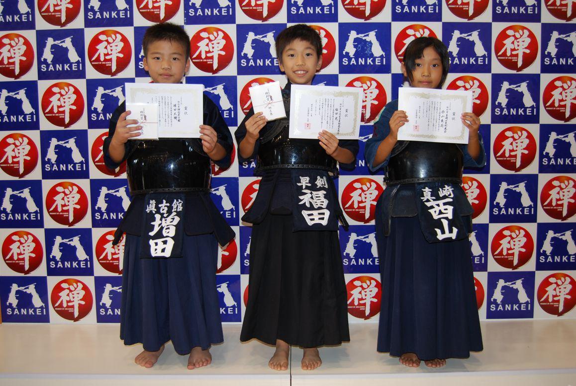 特別賞:小学三年生の部